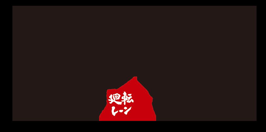 廻転レーン焼肉「いっとう」一皿110円から小皿焼き肉専門店